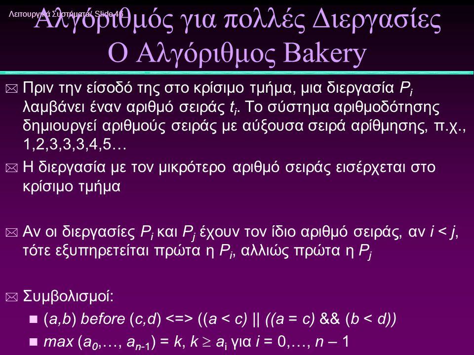 Αλγόριθμός για πολλές Διεργασίες Ο Αλγόριθμος Bakery