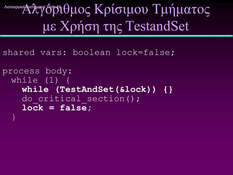 Αλγόριθμος Κρίσιμου Τμήματος με Χρήση της TestandSet