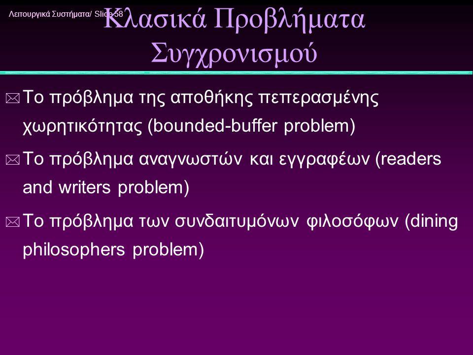 Κλασικά Προβλήματα Συγχρονισμού