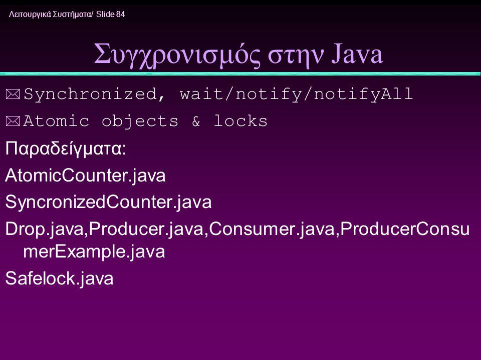 Συγχρονισμός στην Java