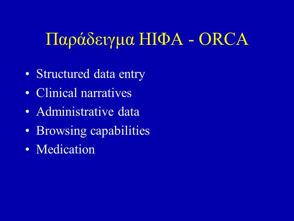 Παράδειγμα ΗΙΦΑ - ORCA Structured data entry Clinical narratives
