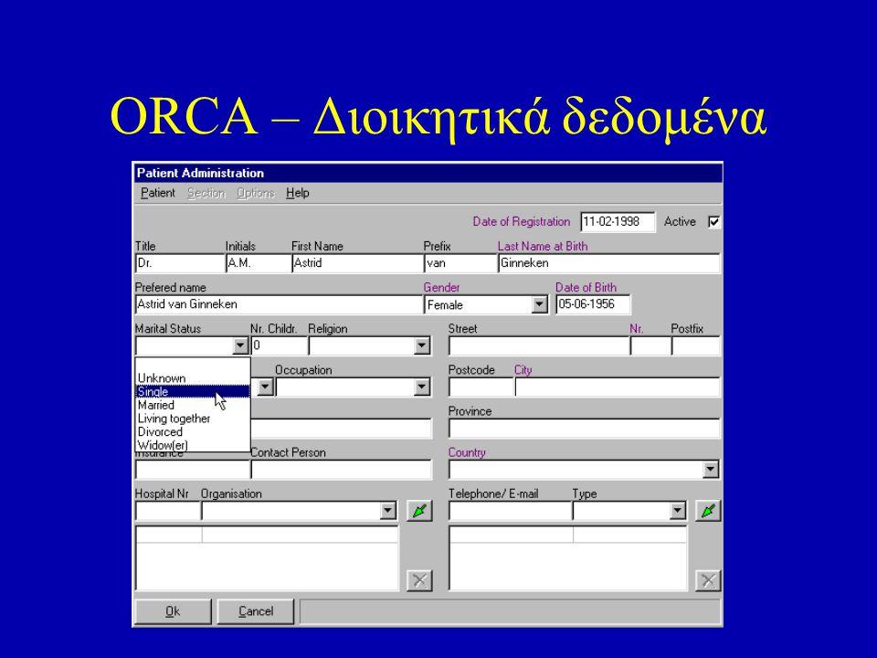 ORCA – Διοικητικά δεδομένα