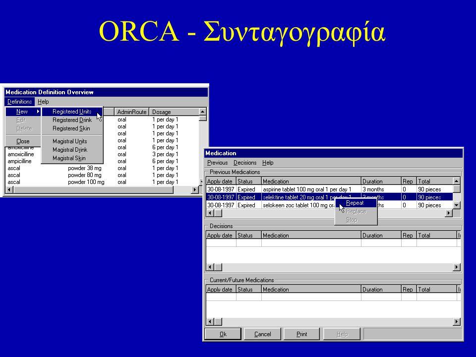 ORCA - Συνταγογραφία