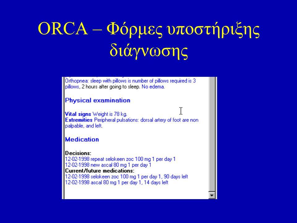 ORCA – Φόρμες υποστήριξης διάγνωσης