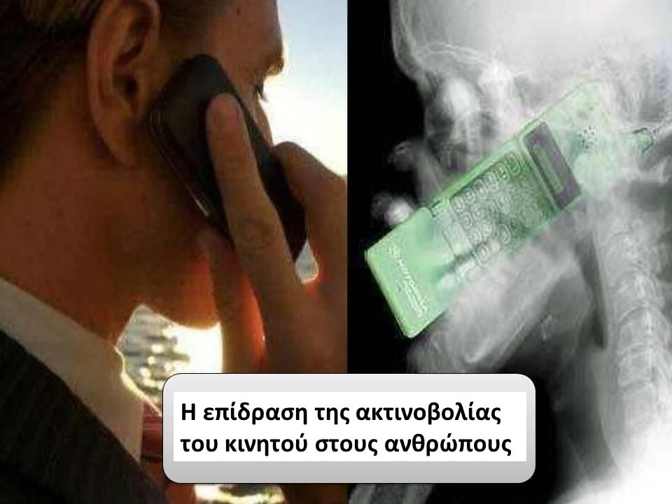 Η επίδραση της ακτινοβολίας του κινητού στους ανθρώπους