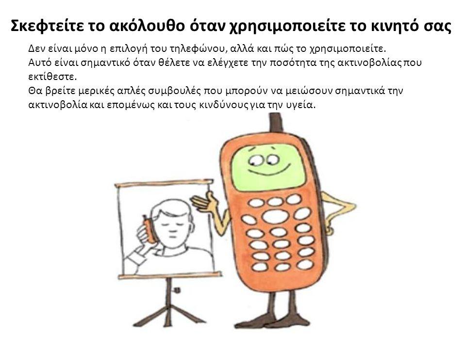 Σκεφτείτε το ακόλουθο όταν χρησιμοποιείτε το κινητό σας
