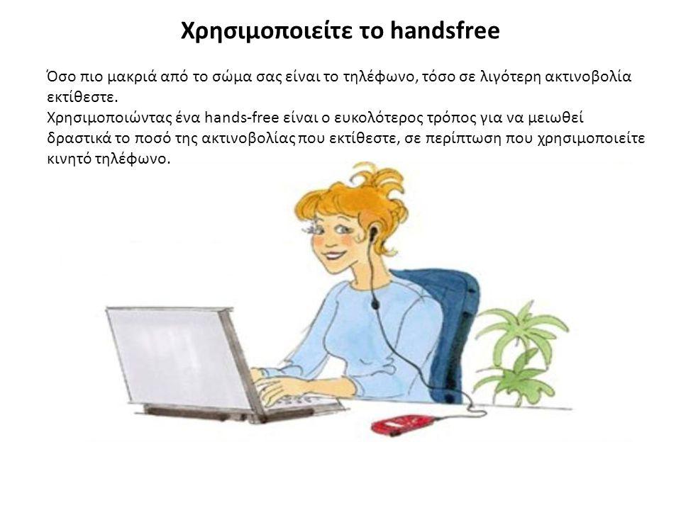 Χρησιμοποιείτε το handsfree