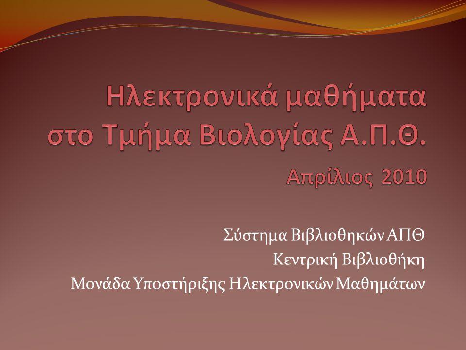 Ηλεκτρονικά μαθήματα στο Τμήμα Βιολογίας Α.Π.Θ. Απρίλιος 2010