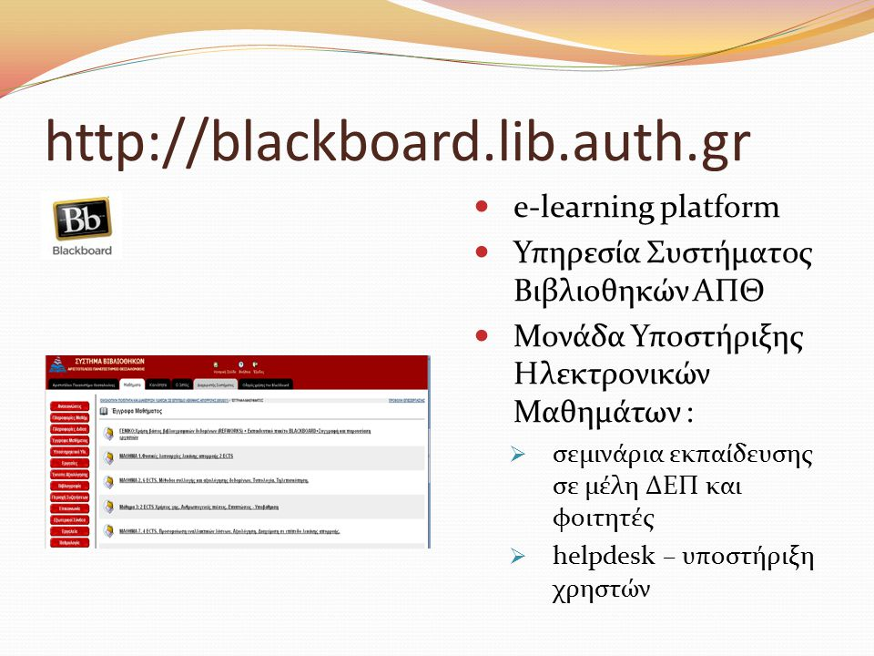 http://blackboard.lib.auth.gr e-learning platform