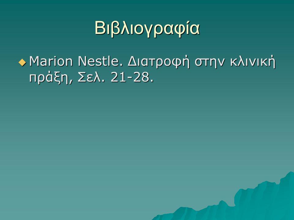 Βιβλιογραφία Marion Nestle. Διατροφή στην κλινική πράξη, Σελ. 21-28.