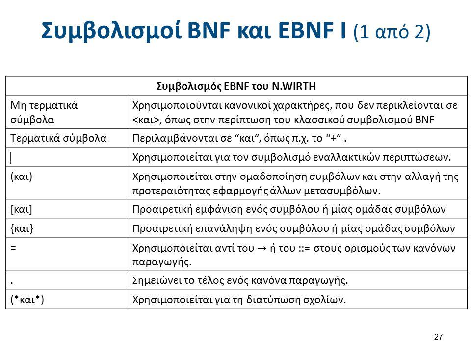 Συμβολισμοί BNF και EBNF I (2 από 2)