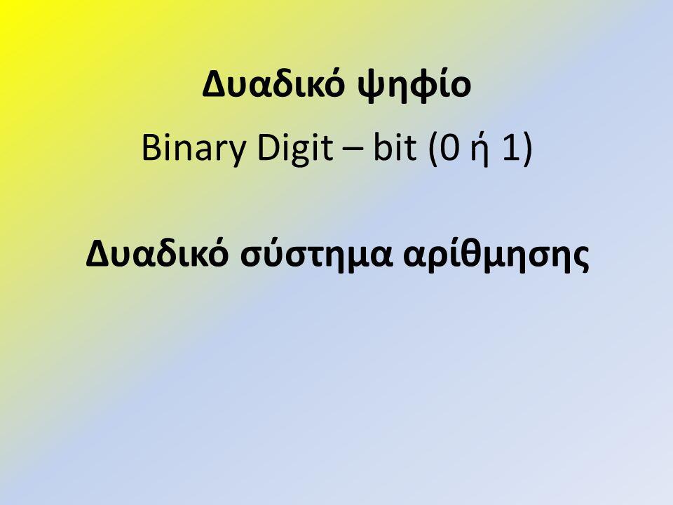 Δυαδικό σύστημα αρίθμησης