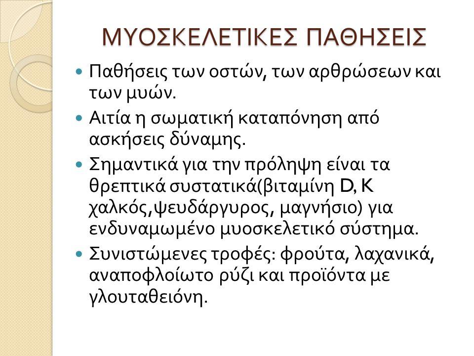 ΜΥΟΣΚΕΛΕΤΙΚΕΣ ΠΑΘΗΣΕΙΣ