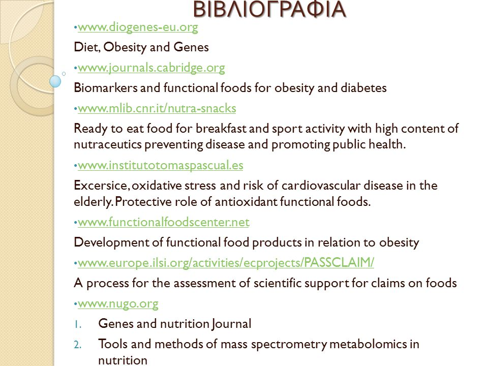 ΒΙΒΛΙΟΓΡΑΦΙΑ www.diogenes-eu.org Diet, Obesity and Genes