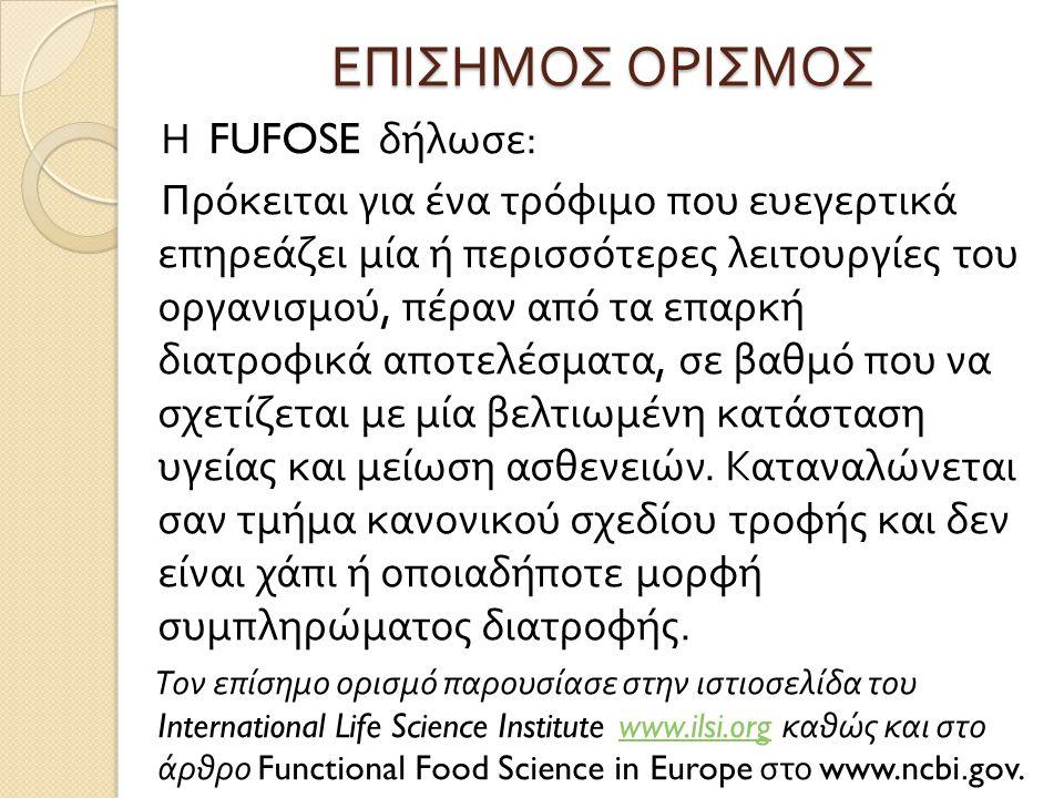 ΕΠΙΣΗΜΟΣ ΟΡΙΣΜΟΣ Η FUFOSE δήλωσε:
