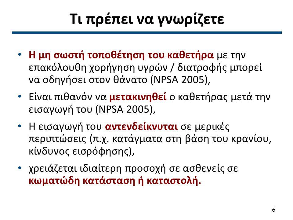 Nasogastric Tube, publicphoto.org διαθέσιμο ως κοινό κτήμα