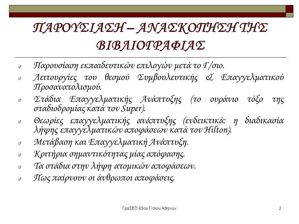ΠΑΡΟΥΣΙΑΣΗ – ΑΝΑΣΚΟΠΗΣΗ ΤΗΣ ΒΙΒΛΙΟΓΡΑΦΙΑΣ