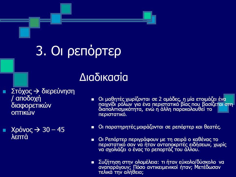 3. Οι ρεπόρτερ Διαδικασία
