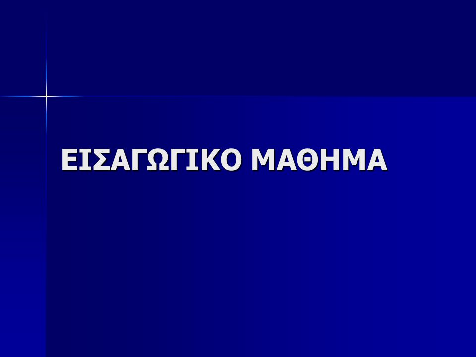 ΕΙΣΑΓΩΓΙΚΟ ΜΑΘΗΜΑ