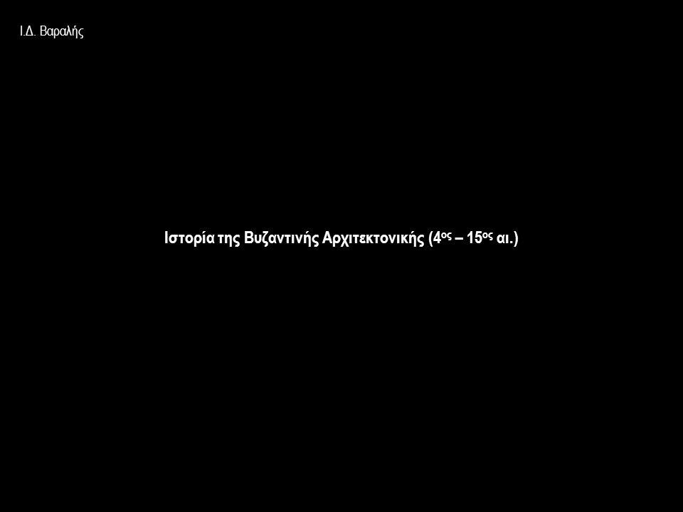 Ιστορία της Βυζαντινής Αρχιτεκτονικής (4ος – 15ος αι.)