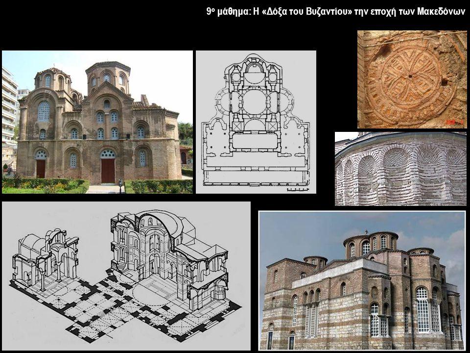 9ο μάθημα: Η «Δόξα του Βυζαντίου» την εποχή των Μακεδόνων