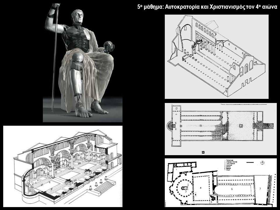 5ο μάθημα: Αυτοκρατορία και Χριστιανισμός τον 4ο αιώνα