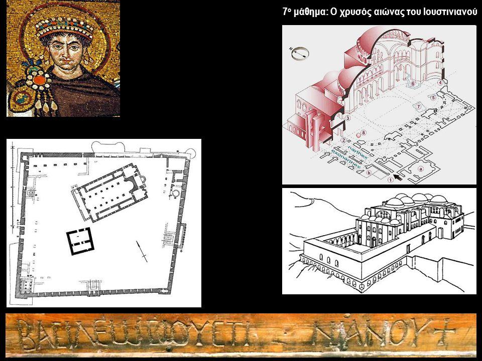 7ο μάθημα: Ο χρυσός αιώνας του Ιουστινιανού
