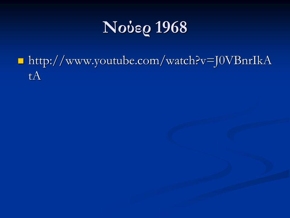 Νούερ 1968 http://www.youtube.com/watch v=J0VBnrIkAtA
