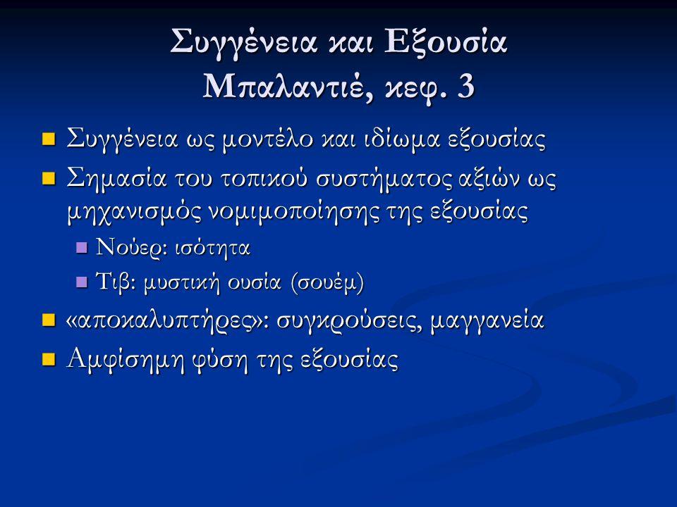 Συγγένεια και Εξουσία Μπαλαντιέ, κεφ. 3