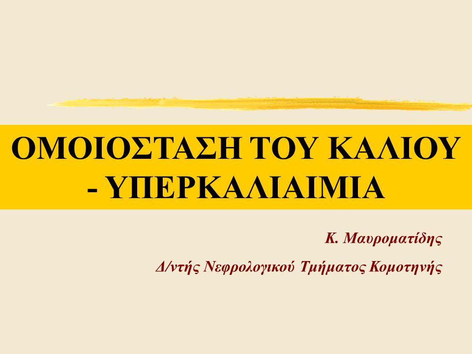 ΟΜΟΙΟΣΤΑΣΗ ΤΟΥ ΚΑΛΙΟΥ - ΥΠΕΡΚΑΛΙΑΙΜΙΑ