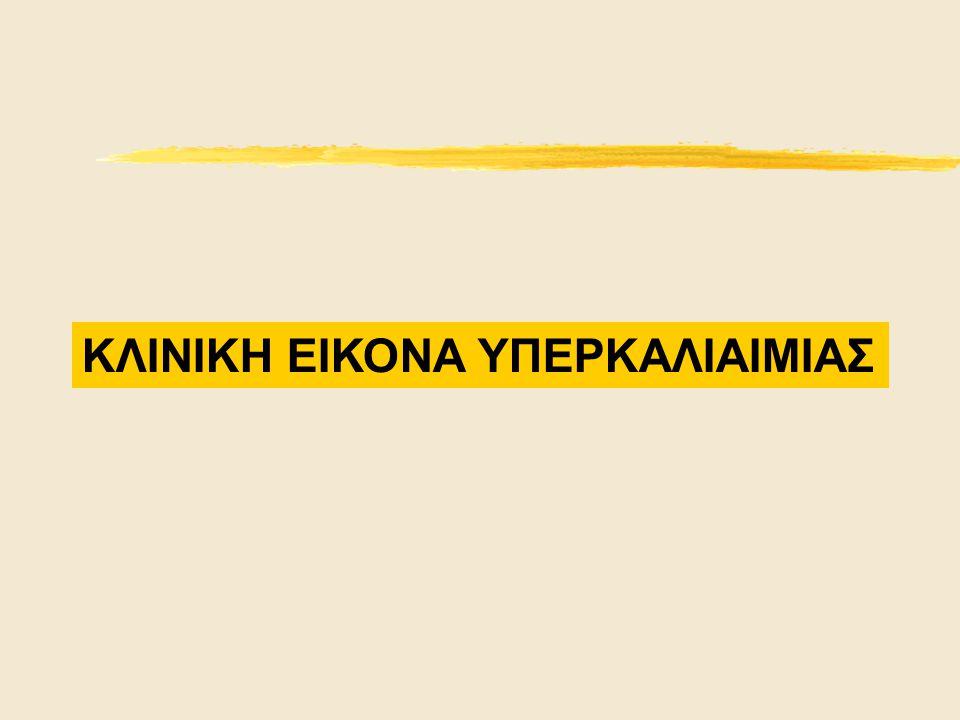 ΚΛΙΝΙΚΗ ΕΙΚΟΝΑ ΥΠΕΡΚΑΛΙΑΙΜΙΑΣ