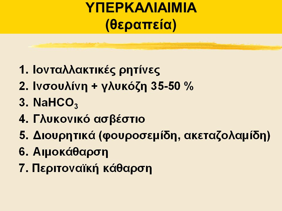 ΥΠΕΡΚΑΛΙΑΙΜΙΑ (θεραπεία)