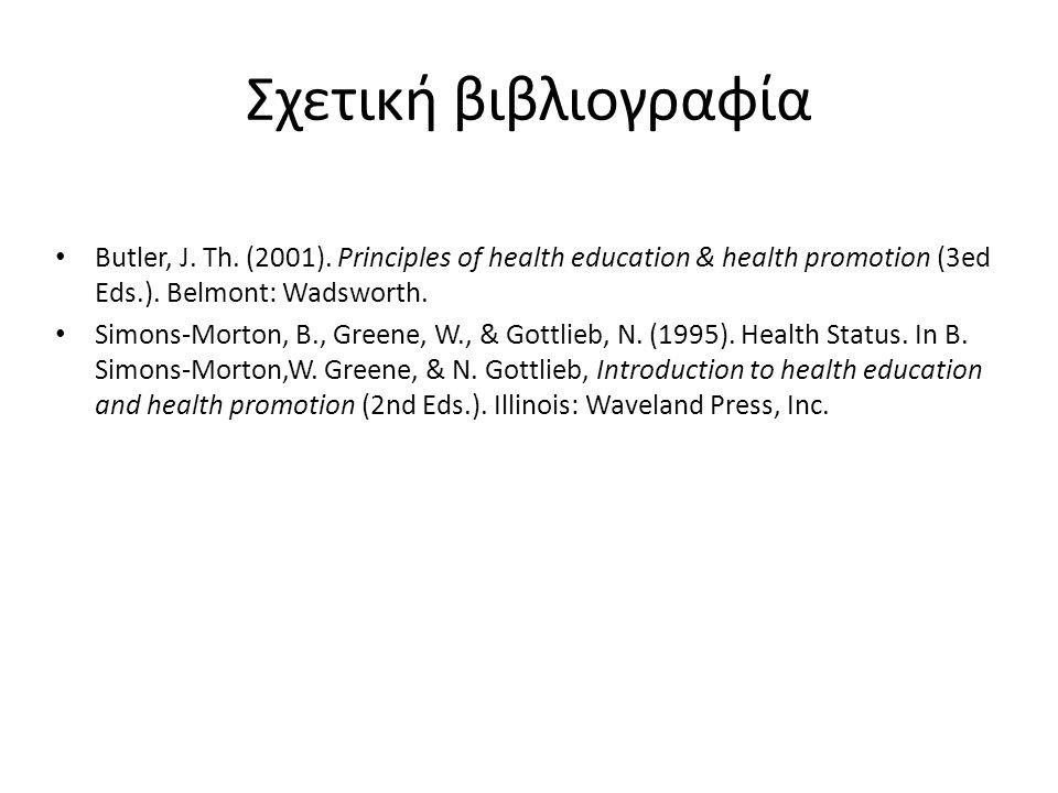 Σχετική βιβλιογραφία Butler, J. Th. (2001). Principles of health education & health promotion (3ed Eds.). Belmont: Wadsworth.