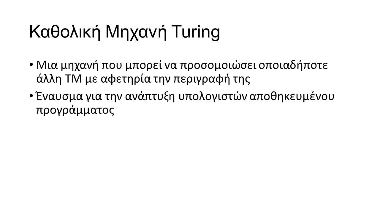 Καθολική Μηχανή Turing