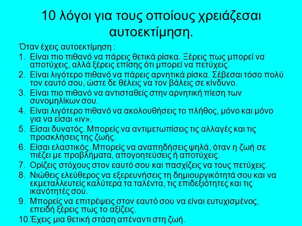 10 λόγοι για τους οποίους χρειάζεσαι αυτοεκτίμηση.