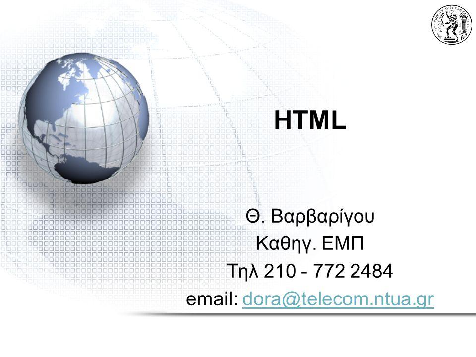 HTML Θ. Βαρβαρίγου Καθηγ. ΕΜΠ Τηλ 210 - 772 2484 email: dora@telecom.ntua.gr