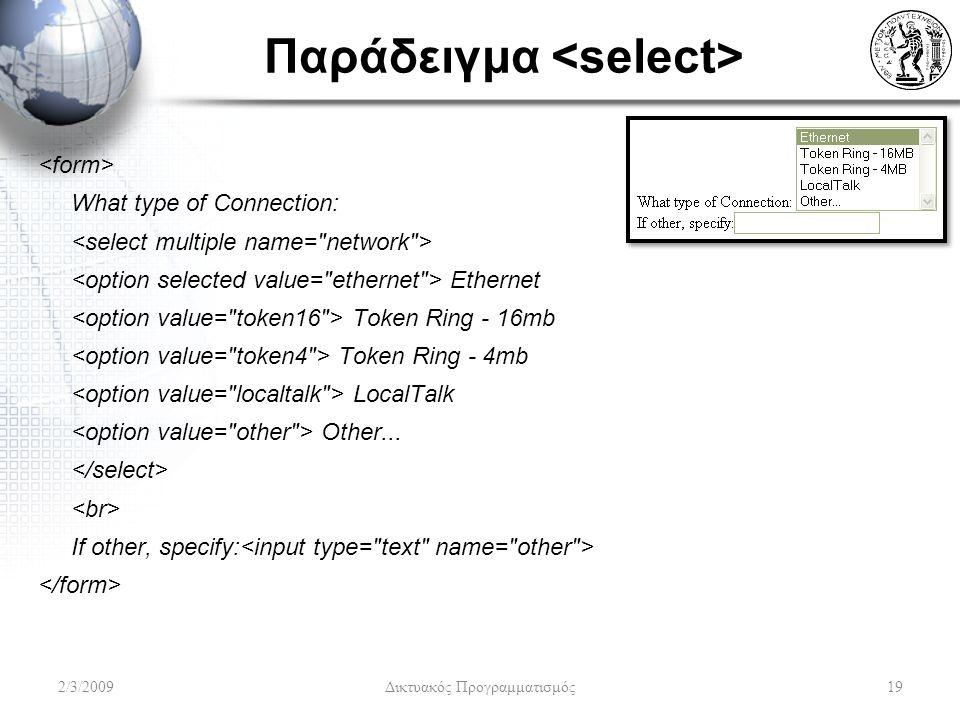 Παράδειγμα <select>