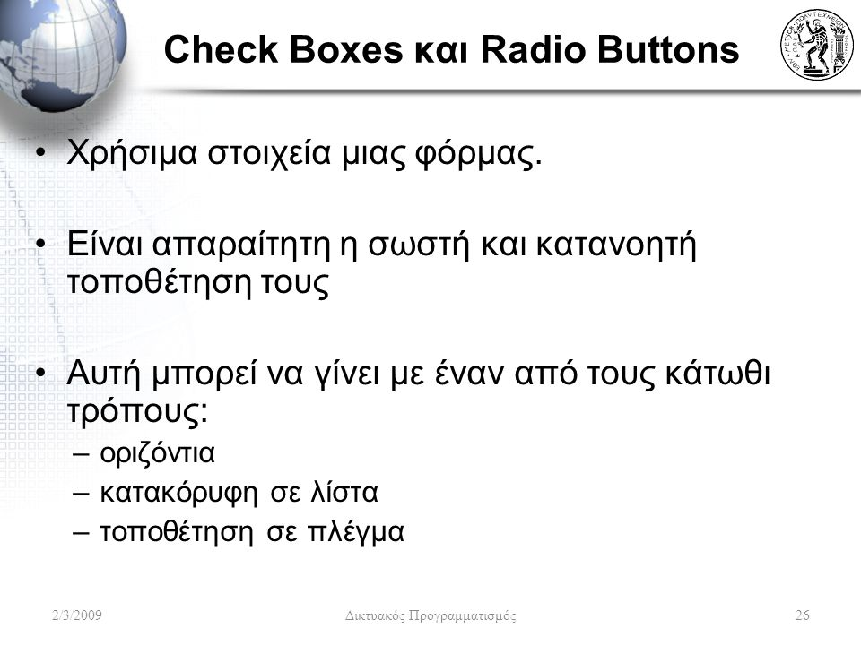 Check Boxes και Radio Buttons