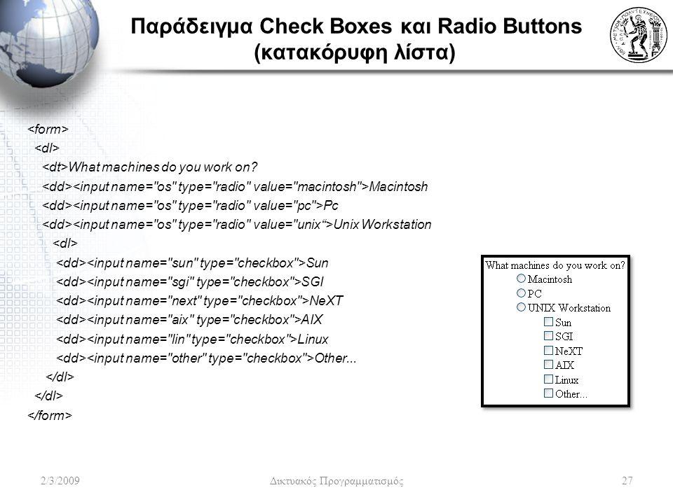 Παράδειγμα Check Boxes και Radio Buttons (κατακόρυφη λίστα)