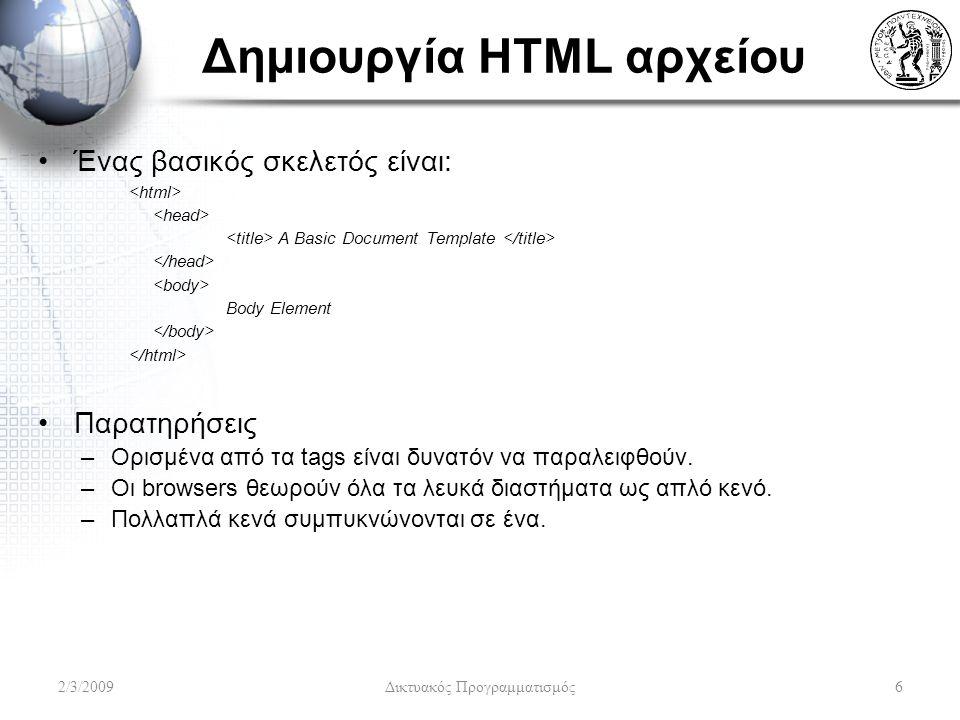 Δημιουργία HTML αρχείου