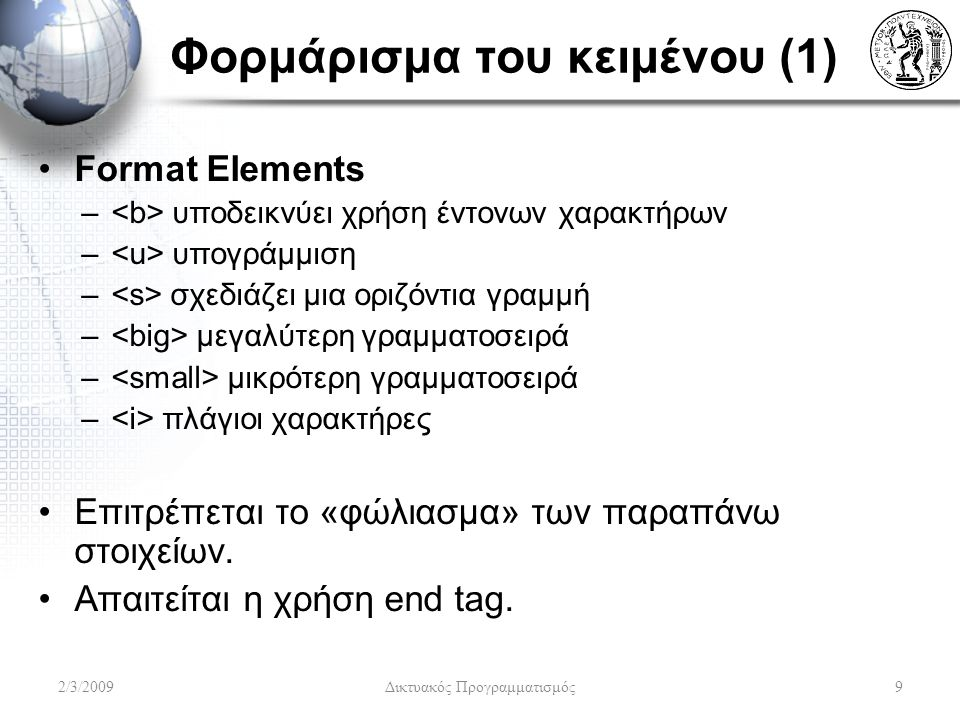Φορμάρισμα του κειμένου (1)