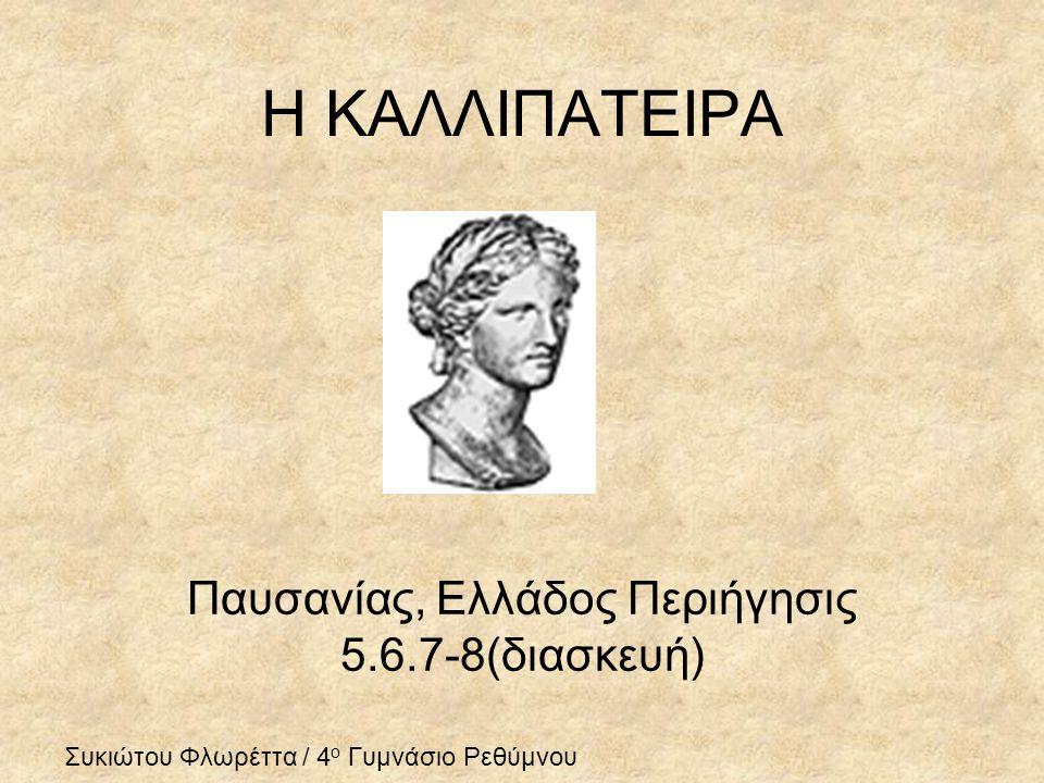 Παυσανίας, Ελλάδος Περιήγησις 5.6.7-8(διασκευή)