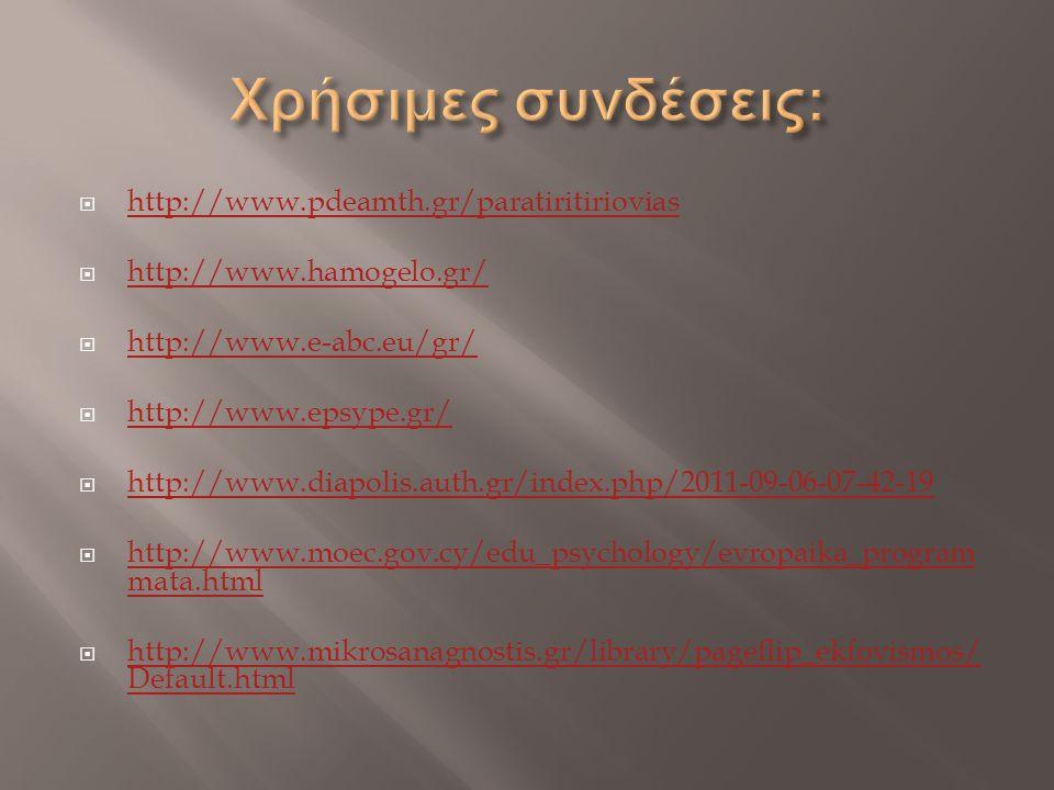 Χρήσιμες συνδέσεις: http://www.pdeamth.gr/paratiritiriovias