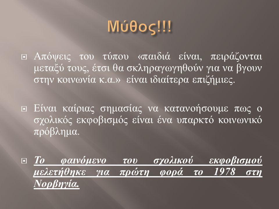 Μύθος!!!