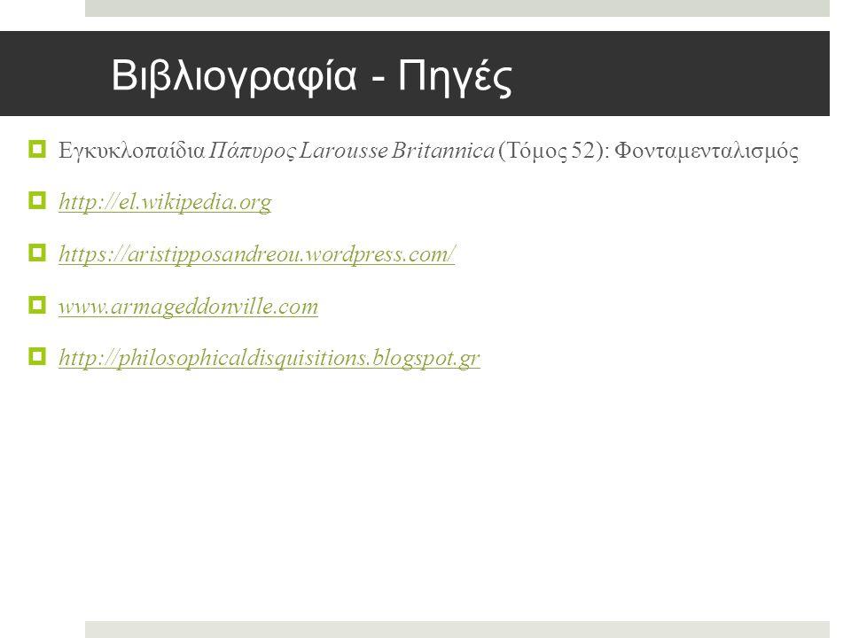 Βιβλιογραφία - Πηγές Εγκυκλοπαίδια Πάπυρος Larousse Britannica (Τόμος 52): Φονταμενταλισμός. http://el.wikipedia.org.