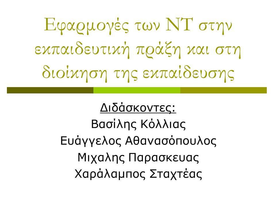 Ευάγγελος Αθανασόπουλος