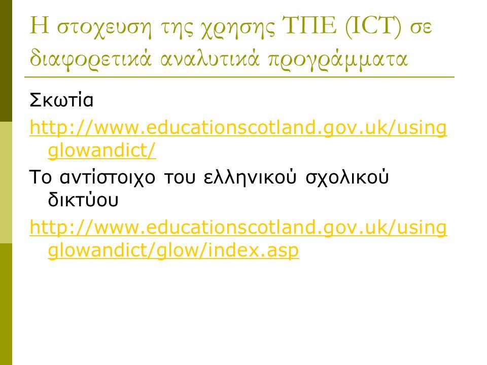 Η στοχευση της χρησης ΤΠΕ (ICT) σε διαφορετικά αναλυτικά προγράμματα