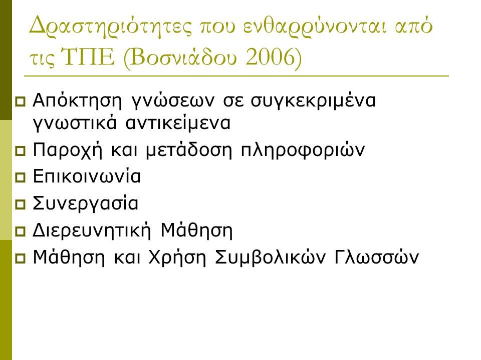 Δραστηριότητες που ενθαρρύνονται από τις ΤΠΕ (Βοσνιάδου 2006)