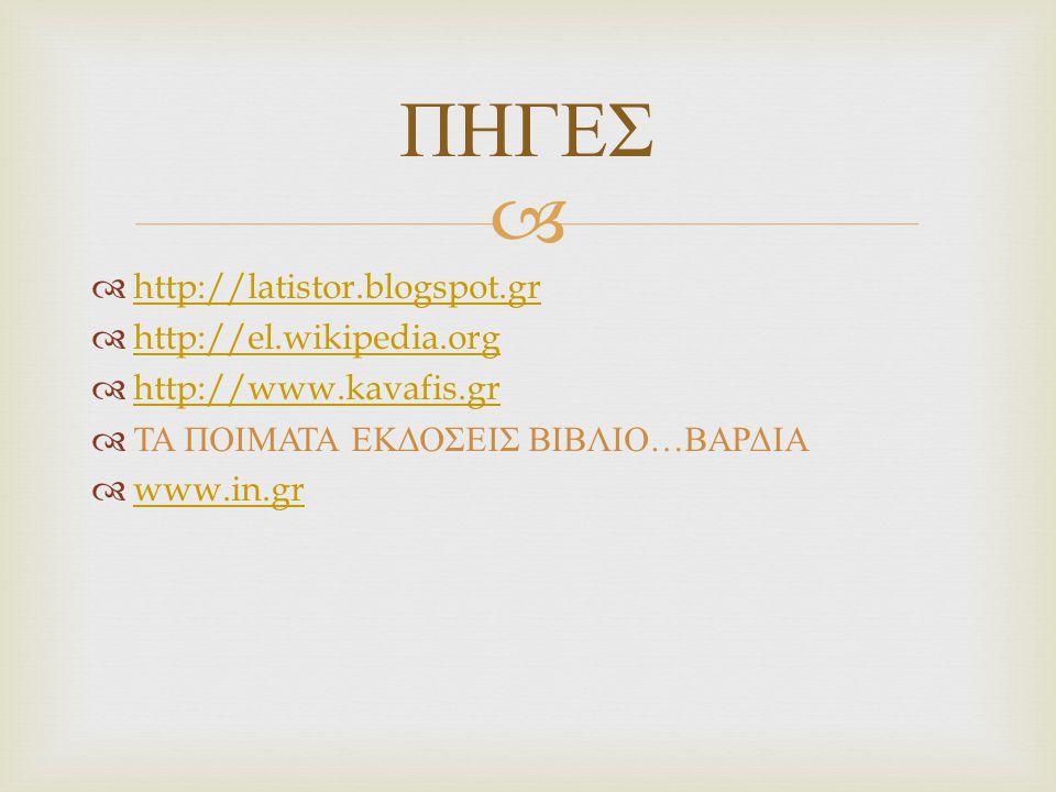 ΠΗΓΕΣ http://latistor.blogspot.gr http://el.wikipedia.org