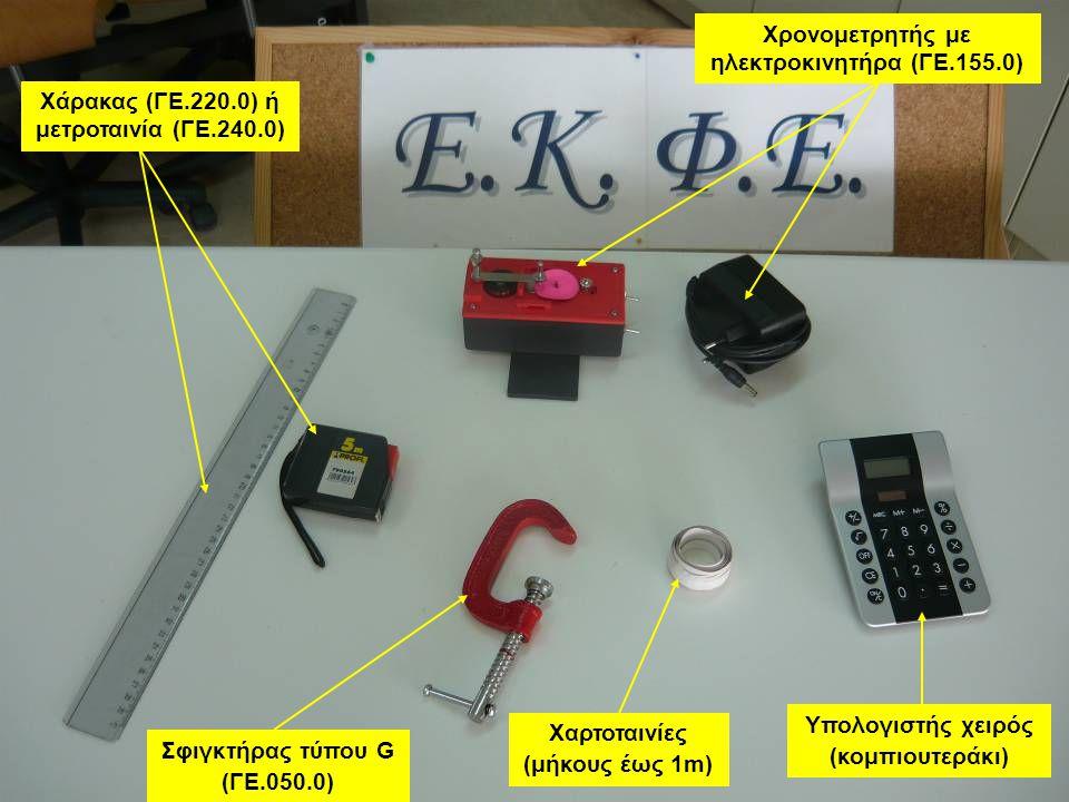 Χρονομετρητής με ηλεκτροκινητήρα (ΓΕ.155.0)